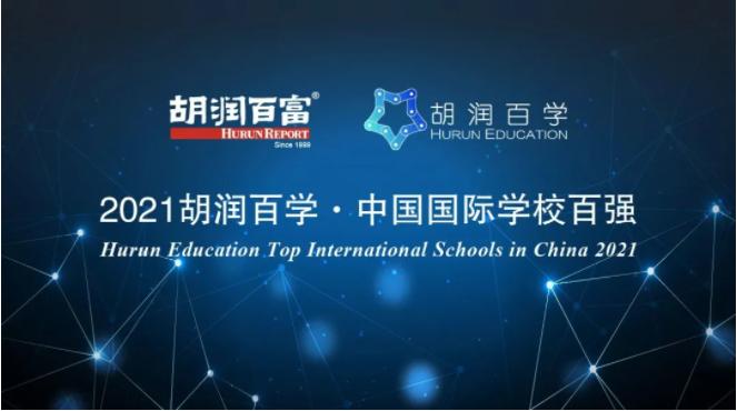 厚德书院入榜 在深圳地区并列第四 |     《2021胡润百学·中国国际学校百强》
